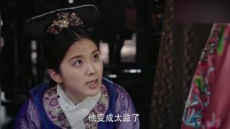 如懿传: 凌云彻变成太监, 炩妃这时候后悔了