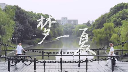 上海交通大学2018级迎新晚会—MV「梦一夏」