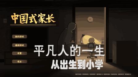 中国式家长: 一个普通人的一生该怎样过, 出生到小学篇