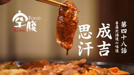 空腹 - 成吉思汗 让五郎都迷醉の北海道成吉思汗烤肉!
