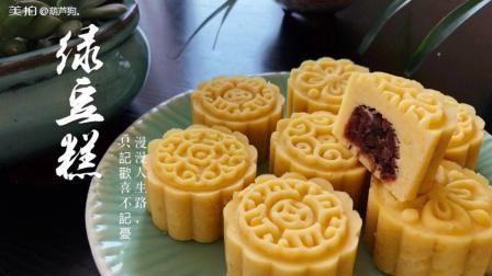 自制绿豆糕, 口感细腻, 制作简单