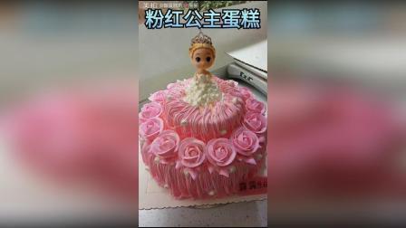 宝宝们, 一款粉色双层公主蛋糕来了