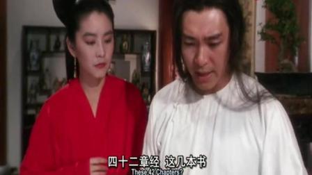 鹿鼎记II: 神龙教(粤语), 小宝: 东什么 你读, 春花: 东方不败