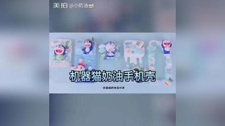 奶粉们国庆快乐 机器猫主题奶油手机壳制作过程送给大家