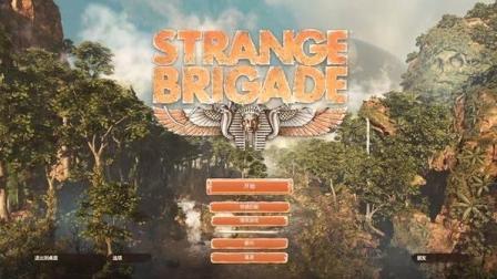 坑爹哥解说 《Strange Brigade 奇异小队》P5: 儿子眼瞎了 爸爸有视力了