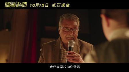 【嗝嗝老师】10.12冲破逆境演绎最励志女老师