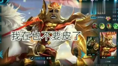 搞笑王者荣耀: 关羽去增援队友, 马却跑去吃草去
