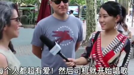外国人来中国  非常有安全感  不想离开中国了