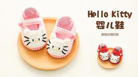 Kitty婴儿鞋宝宝鞋毛线钩针编织视频教程