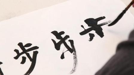 汉字人魔力第一集: 步字的演绎