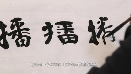 汉字人魔力第二集: 播字的演绎