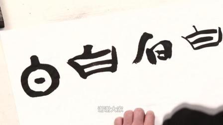 汉字的魔力第四集: 白字的演绎