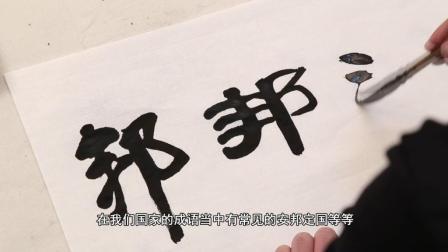 汉字的魔力第五集: 邦字的演绎