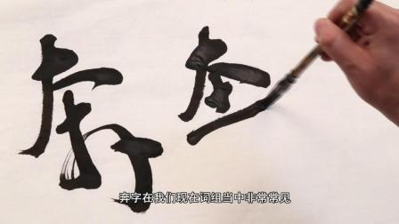 汉字的魔力第六集: 奔字的演绎