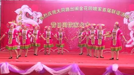 2018上林县明亮镇出阁金花回娘家联谊活动
