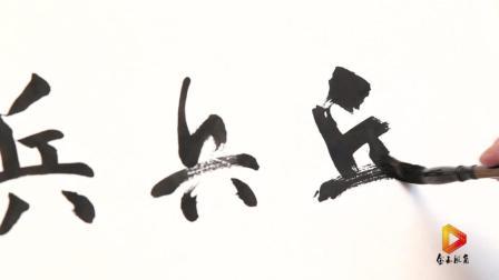 汉字的魔力第八集: 兵字的演绎