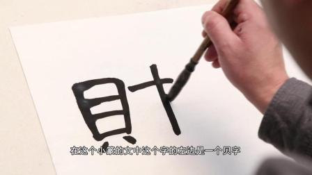 汉字的魔力第九集: 财字的演绎