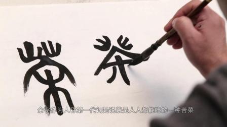 汉字的魔力第十一集: 茶字的演绎