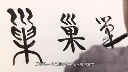 汉字的魔力第十二集: 巢字的演绎