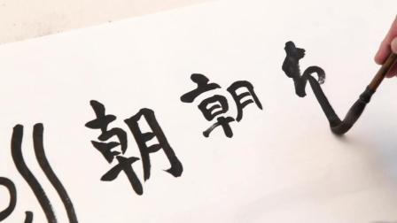 汉字的魔力第十三集: 朝字的演绎