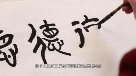 汉字的魔力第十四集: 德字的演绎