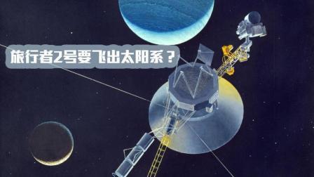 有一科普 人类探测器将再次飞出太阳系!