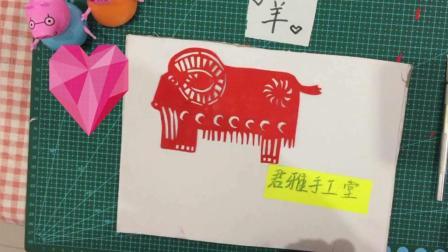 手工DIY中国传统剪纸, 十二生肖——羊羊羊, 大人小孩都喜欢, 过年过节不花冤枉钱