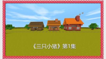 迷你世界电影《三只小猪1》猪老大会用什么盖房子呢?