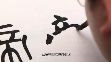 汉字的魔力第十五集: 帝字的演绎