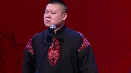 岳云鹏主场被女观众叫嚣: 你能把我怎样