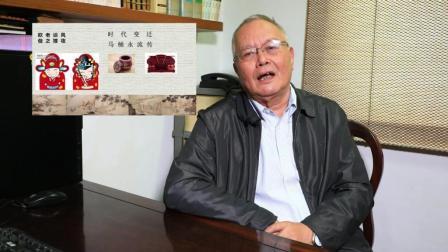 方松微讲堂第220期欧老谈风俗之嫁妆变迁