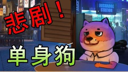 【逍遥小枫】完结啦! 简直是人生赢家(伪)! | 中国式家长#7: 单身狗篇