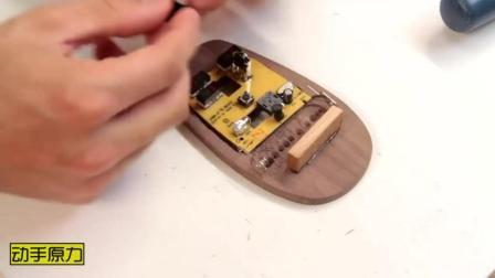 自制木质无线鼠标