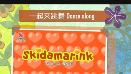 中英翻译-skidamarink动动手指我爱你-一起来跳舞-小朋友英文儿歌舞蹈