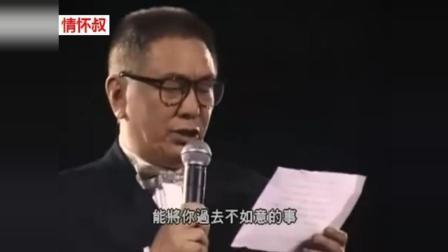 黄霑最爱的男歌手钟镇涛, 在他破产时霑叔一再请他做演唱会嘉宾