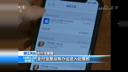 [央视曝光]全国多地苹果手机遭遇盗刷
