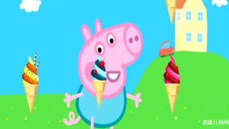早教英文色彩启蒙, 小猪佩奇爱吃冰淇淋!