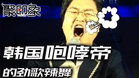 主播炸了赛事篇番外: 韩国咆哮帝的劲歌辣舞