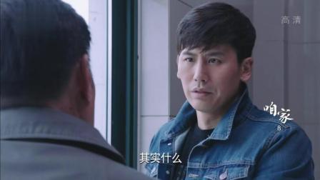 咱家: 父亲警告于晓光不要因为自己的事情伤害到家里人