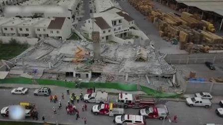 火龙果传媒 第一季 墨西哥一购物中心垮塌 卷起巨大烟雾多人被掩埋