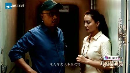 《我就是演员》: 徐峥遭遇最挑剔导演, 一段戏演