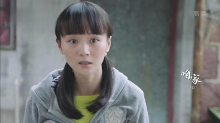 咱家: 吴越为于晓光工作去跟领导请求, 于晓光带妹妹去乡下看神医