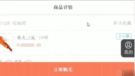 梦幻西游: 卖家一把超级一线100万天价武器, 老王