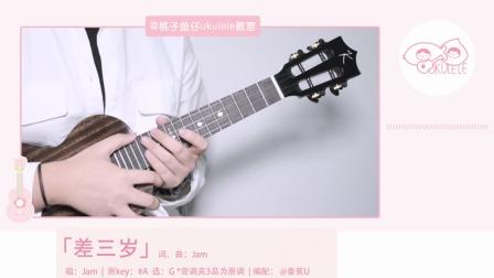 差三岁-Jam 尤克里里弹唱教学【桃子鱼仔ukulele教室】