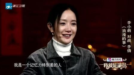 《我就是演员》: 徐峥和女星认识18年, 至今还印