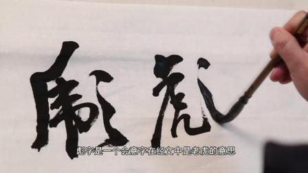 汉字人魔力第三集: 彪字的演绎