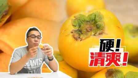 秋季限定! 这个极脆的甜柿子来自日本, 长在广东信宜