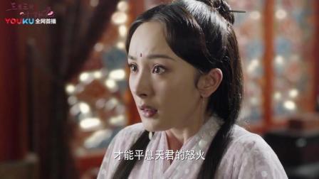 【独家】夜华救妻施极刑 忍痛取素素双眼 23集精彩片段_超清