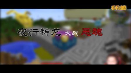 """【看不过瘾】""""夜行神龙""""大战恶魂, 一顿输出猛如虎!"""