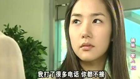 搞笑一家人: 尤美已对敏浩失望并不理他